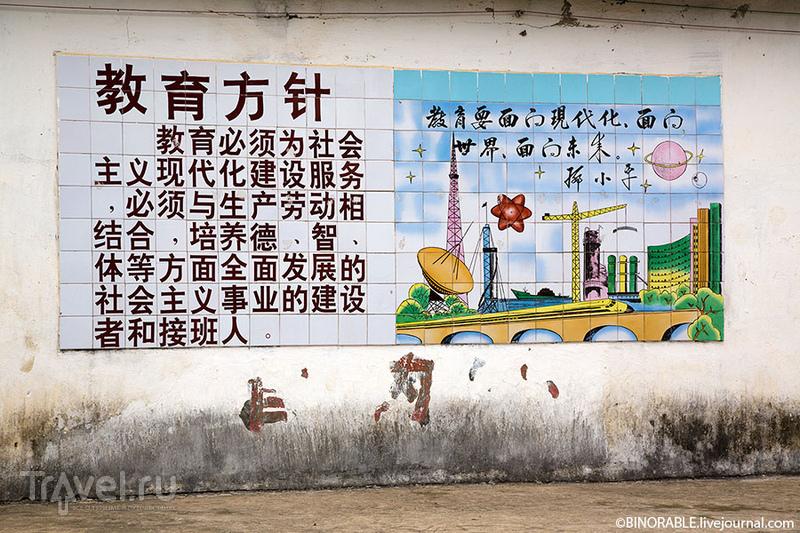 Как я в китайскую школу ходил. Серия короткие зарисовки о Китае / Китай