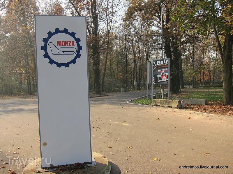 Национальный автодром Монцы (Autodromo Nazionale di Monza), Италия / Фото из Италии