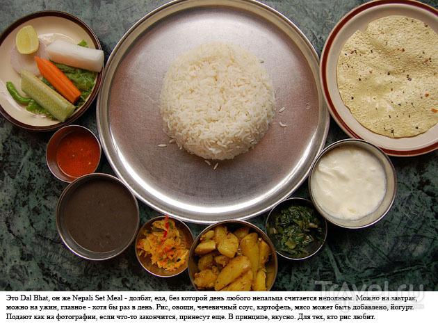Еда, Непал / Непал