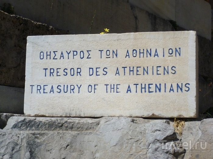Греция. Дельфы / Греция