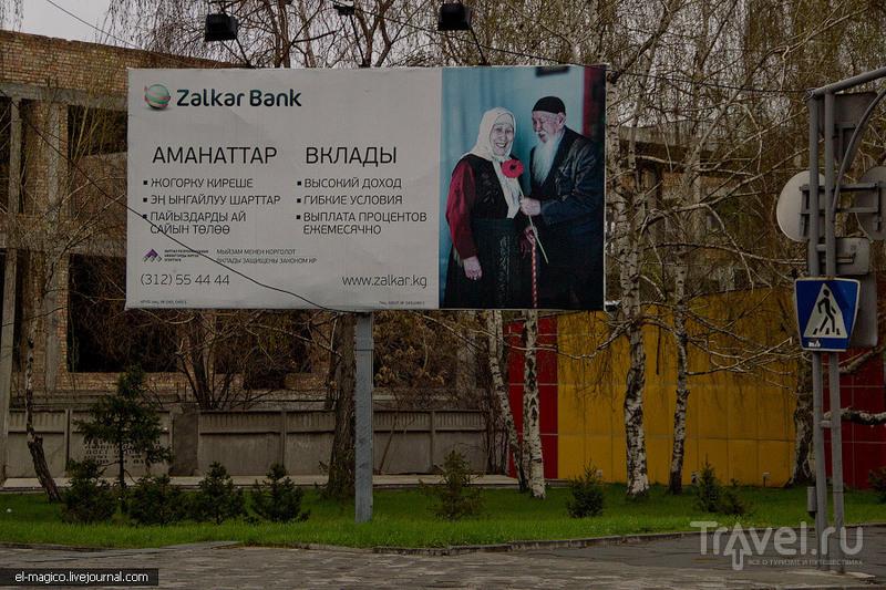 Бишкек - первые впечатления, гостеприимная милиция, городской рынок и реклама / Фото из Киргизии