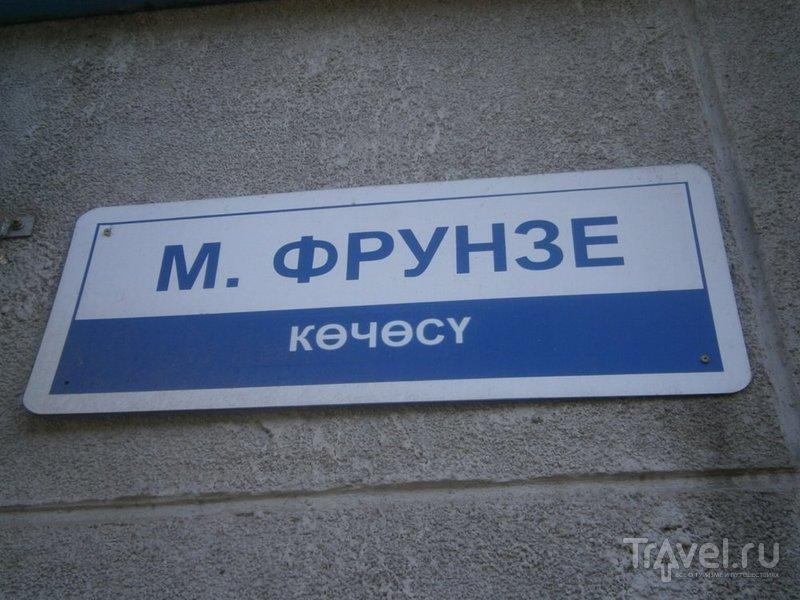 Север Киргизии - Бишкек, Чолпон-Ата и озеро Иссык-Куль / Киргизия