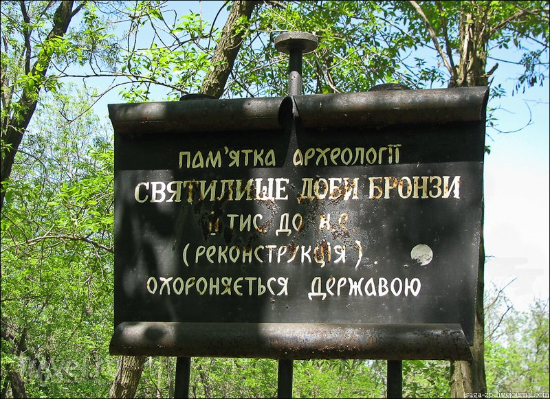 Древние кольца Хортицы / Фото с Украины