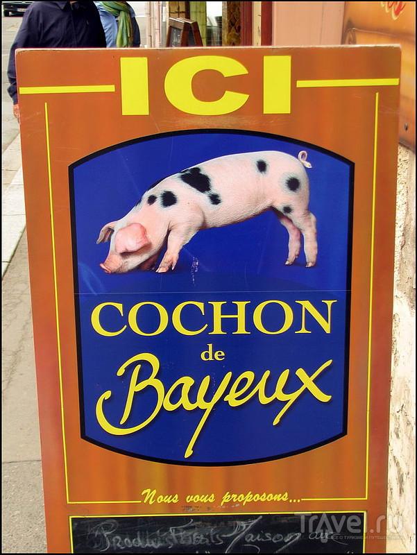 Байё (Bayeux). Кальвадос / Фото из Франции