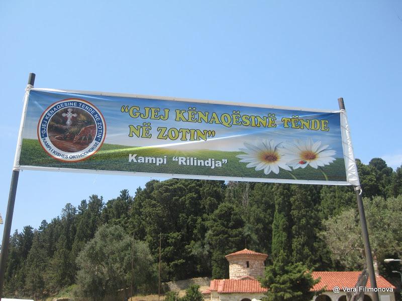 Путешествие из Дурреса в Химару / Албания