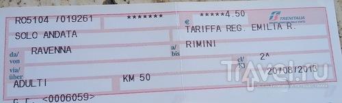 Римини - информация для туристов / Италия