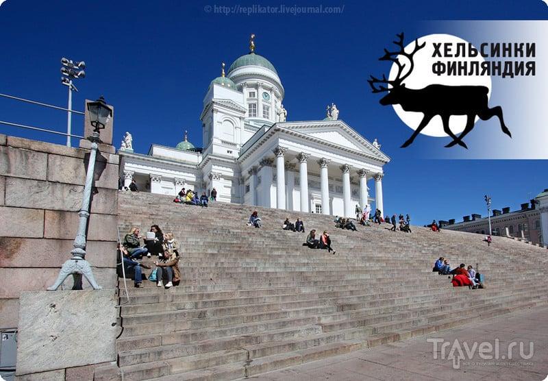В Хельсинки, Финляндия / Фото из Финляндии