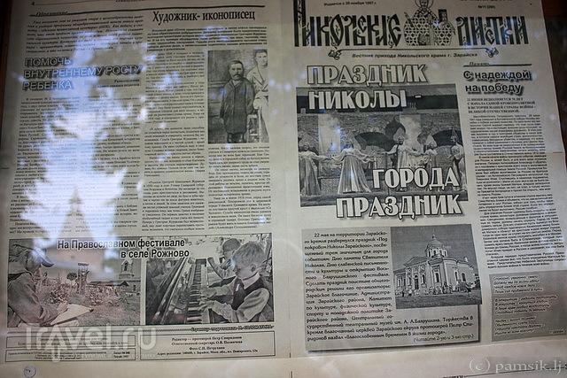 Зарайский рай. Компактный путеводитель по городу / Россия