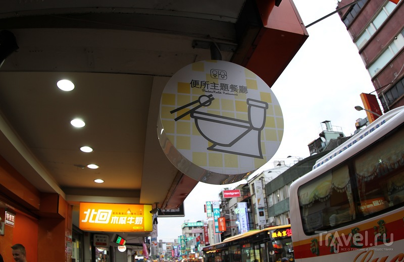 Полный отпад или кафе в унитазе / Тайвань