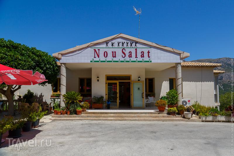 Ресторан Nou Salat в Гуадалесте, Испания / Фото из Испании