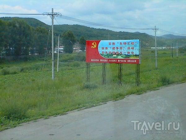 За границу в первый раз / Китай