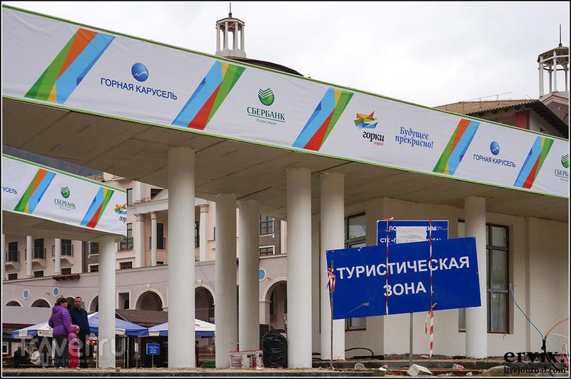 За 82 дня до начала Олимпиады / Россия