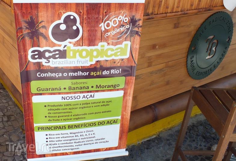 Рио-де-Жанейро. Холм Педра Бонита / Бразилия