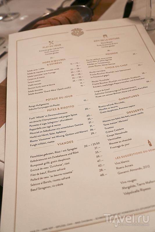 Вкусно в Базеле или немного о базельских ресторанах / Швейцария