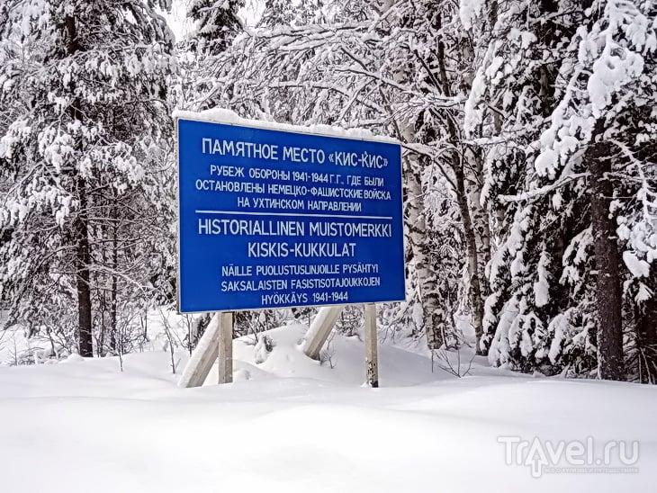 Дорога Калевала - хутор Кормило / Россия