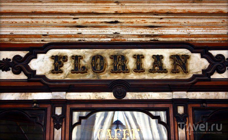 """Кафе """"Florian"""" на площади Piazza San Marco в Венеции, Италия / Фото из Италии"""