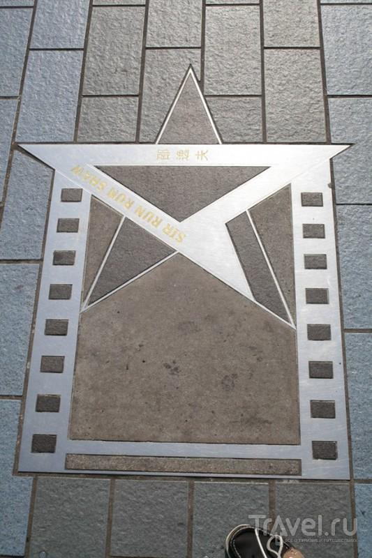 Гонконг. Авеню звезд и звезды на авеню / Гонконг - Сянган (КНР)