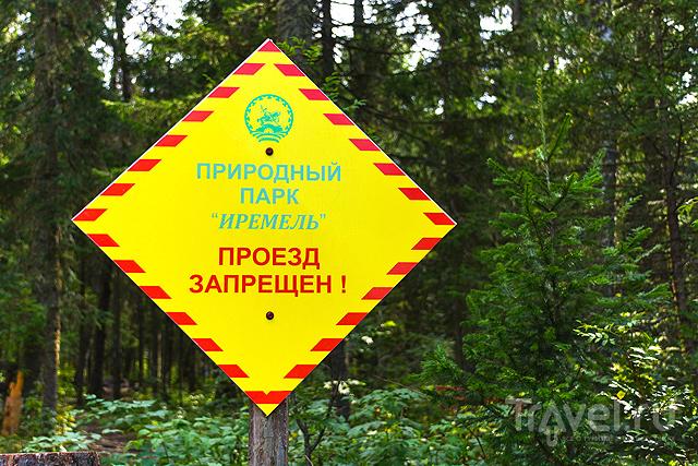"""Природный парк """"Иремель"""" / Россия"""