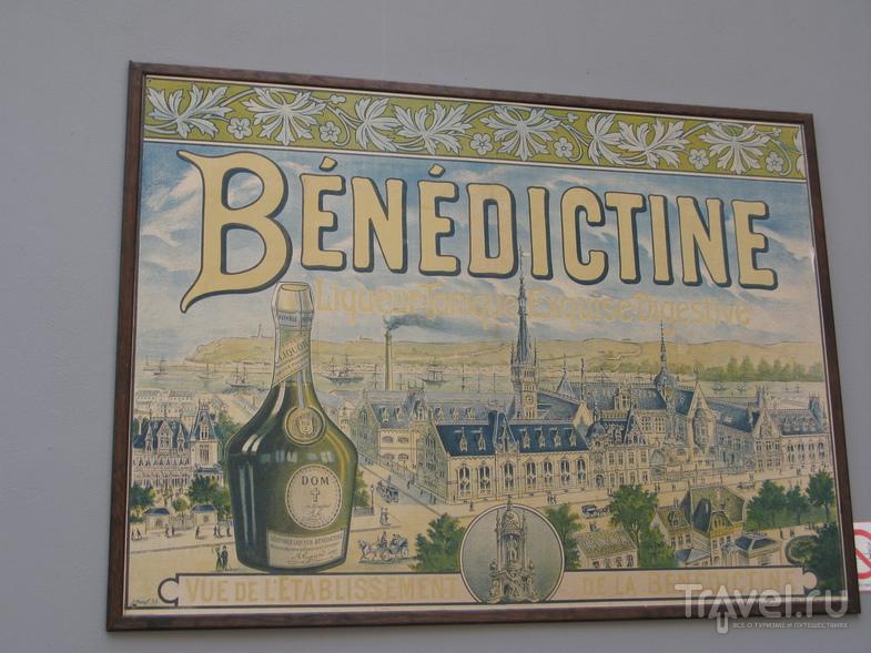 Фекан, Кровь Христова и Бенедиктин / Франция