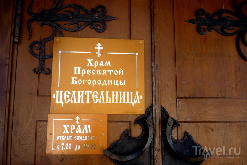 """Церковь во имя иконы Божией Матери """"Целительница"""" / Россия"""