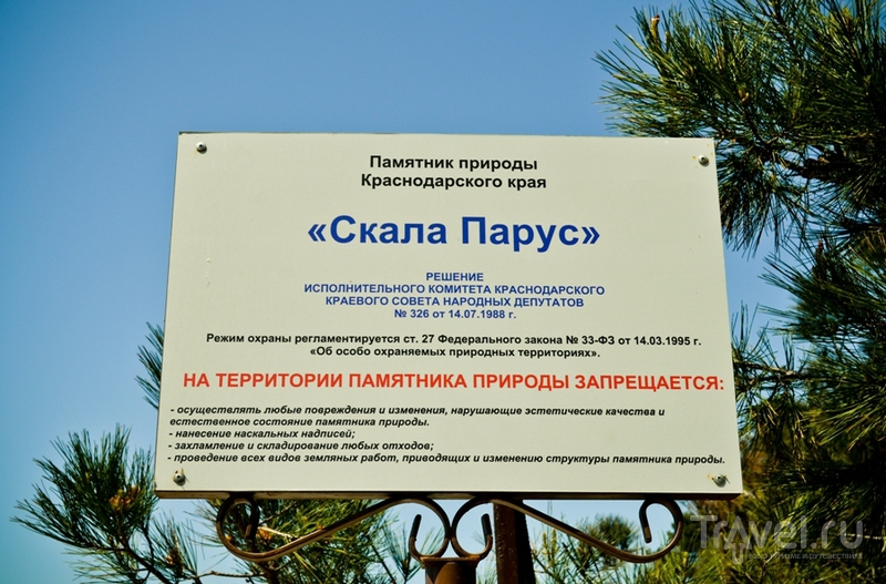 Прасковеевка. Скала Парус / Россия