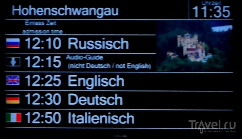 Бавария. Нойшванштайн. Инструкция по эксплуатации / Германия