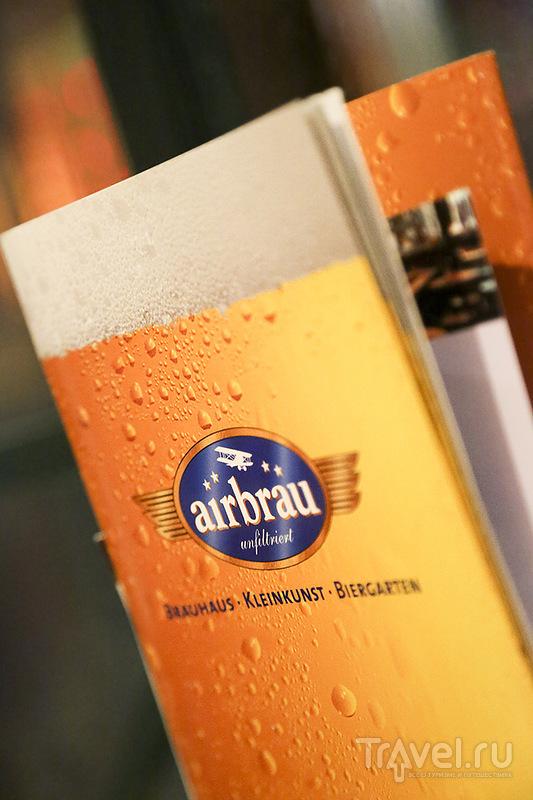 Мюнхен, Airbrau: как варят пиво в аэропорту / Германия