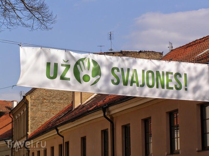 Ужупис - республика городских сумасшедших / Литва