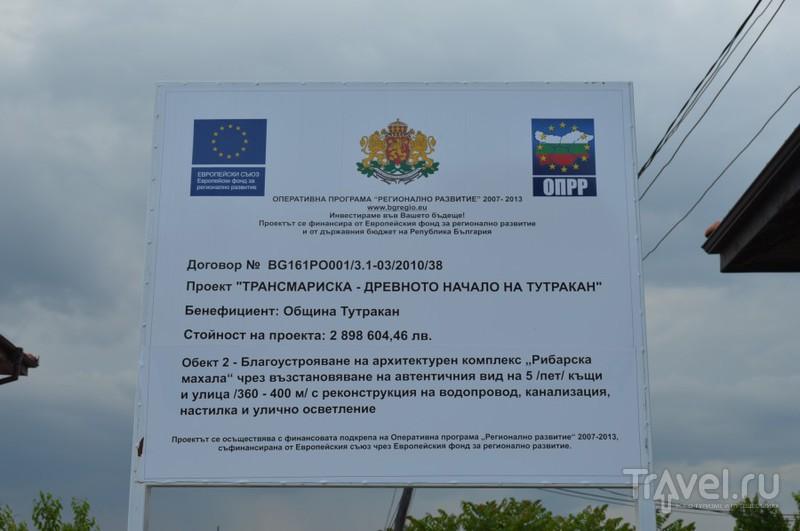 Провинциальная Болгария - рыбацкая махала в городке Тутракан / Болгария