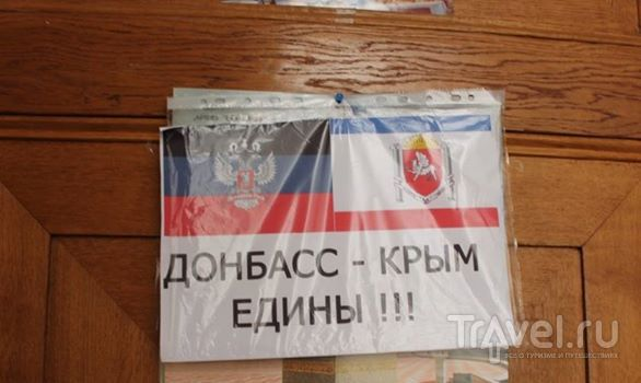 Крым 2014: личные впечатления / Россия