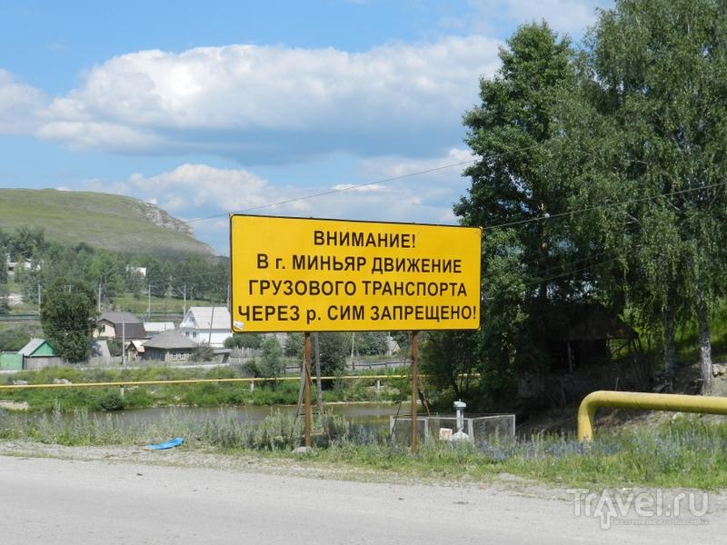 Мой Южный Урал / Россия