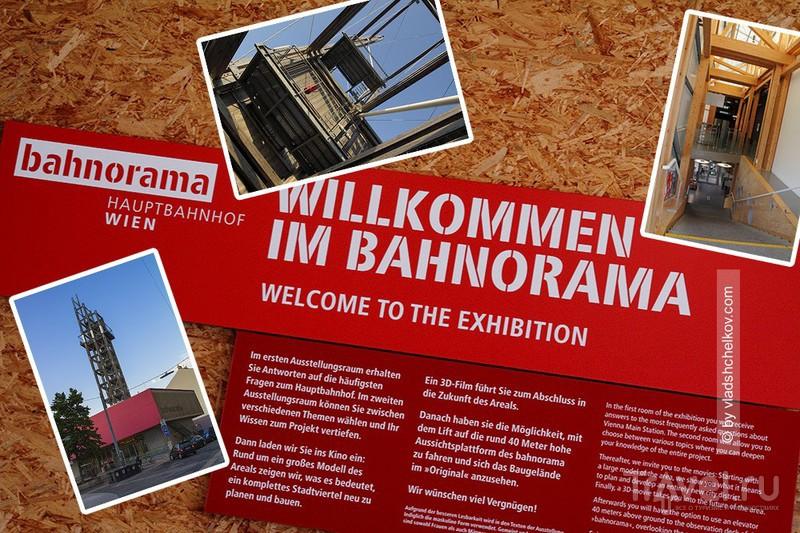 Bahnorama - самая высокая деревянная вышка в Европе / Австрия