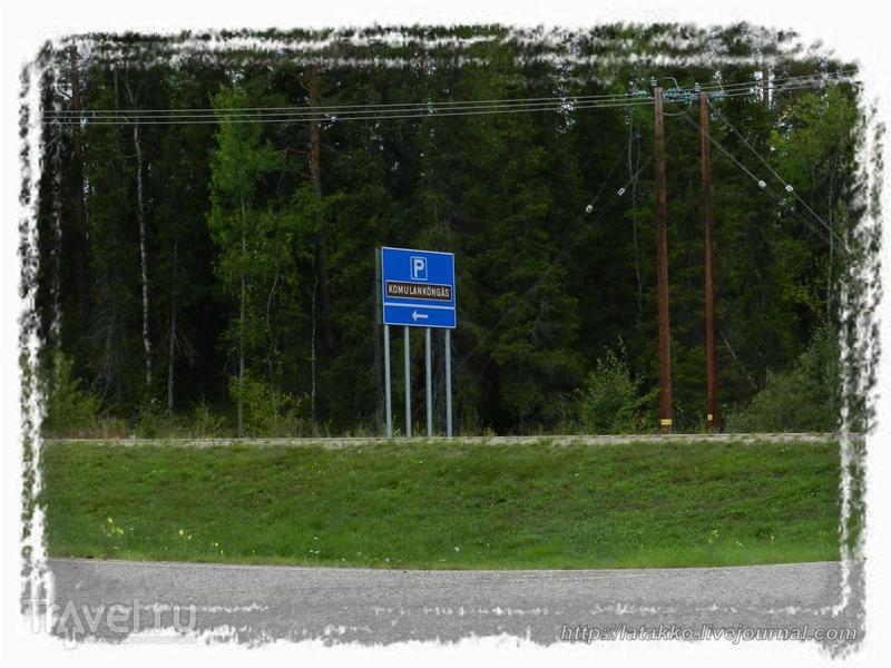Водопад Комуланкёнгяс (Komulanköngäs) / Финляндия