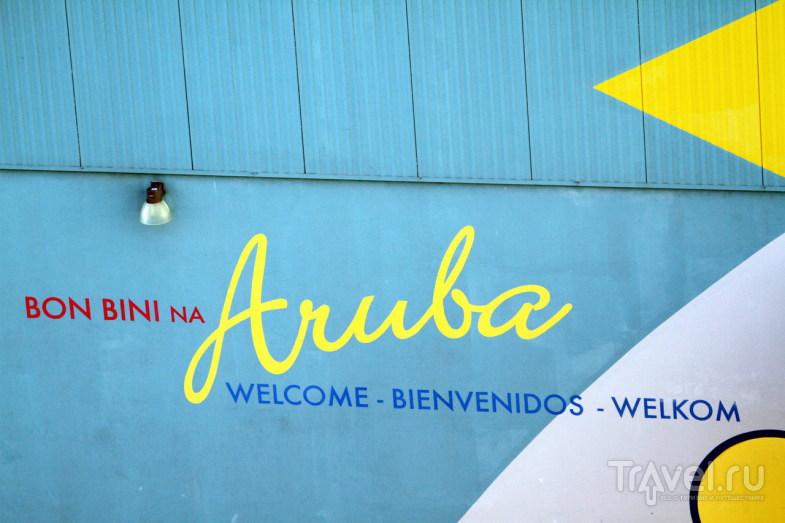 Аруба / Фото с Арубы