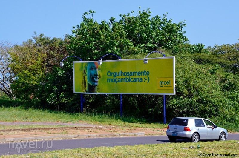 Гуляем по столице Мозамбика / Фото из Мозамбика