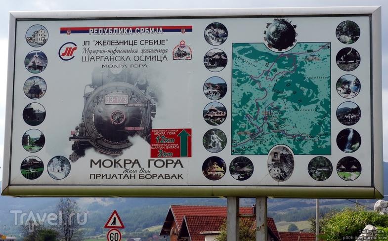 Красивый горный край. Сербия. Шарганская восьмерка / Фото из Боснии и Герцеговины