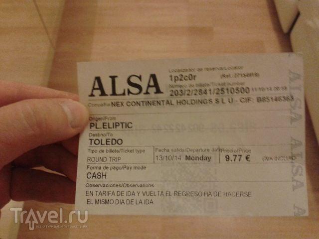 Как, будучи в Мадриде, купить автобусный билет в Толедо / Испания