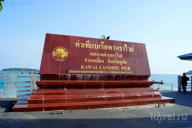 Немного о Пхукете / Таиланд