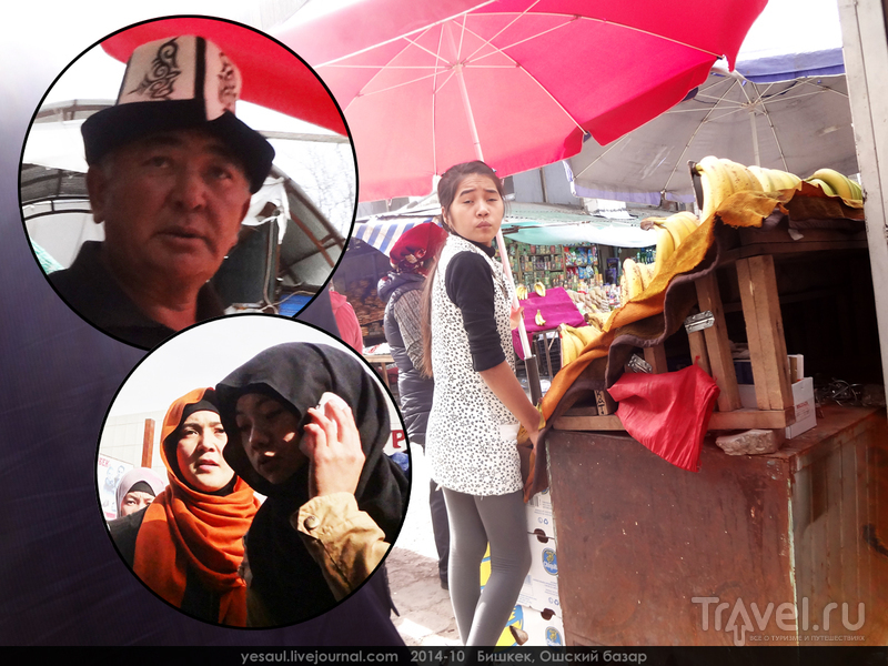 Как правильно перетереть на Ошском базаре / Киргизия
