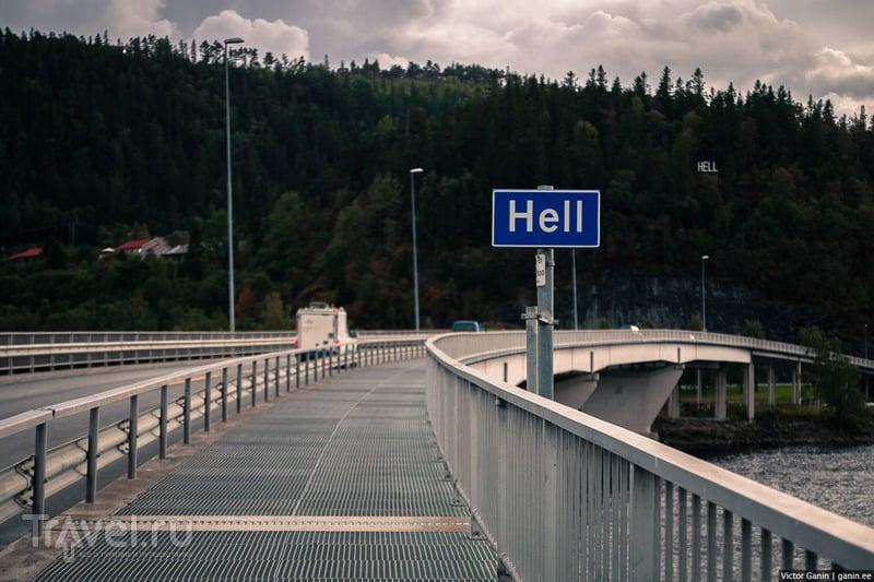 Как мы попали в норвежский Ад / Фото из Норвегии