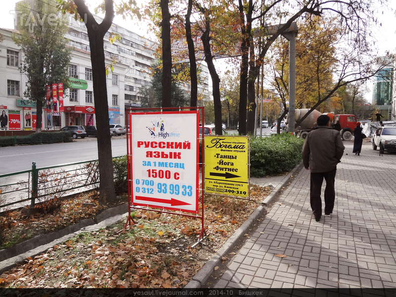 Нам без действа не стоять: Мы пойдём в Пишпек гулять / Киргизия
