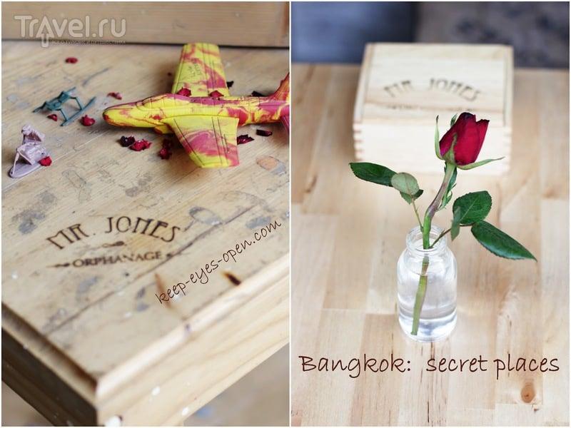 Секретное место в Бангкоке - кафе Mr. Jones Orphanage / Таиланд