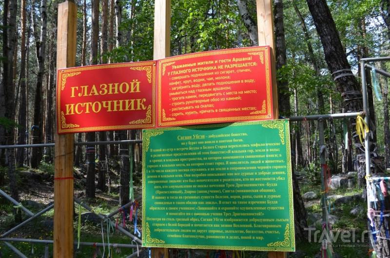 На авто в п.Аршан - Тункинский район Бурятии / Россия