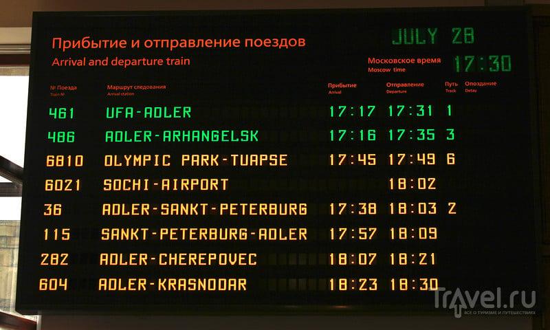 На розовом автобусе в Сочи, на Олимпийские объекты и в аул / Россия