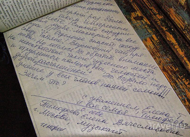 Звенигород. Музей русского десерта / Россия