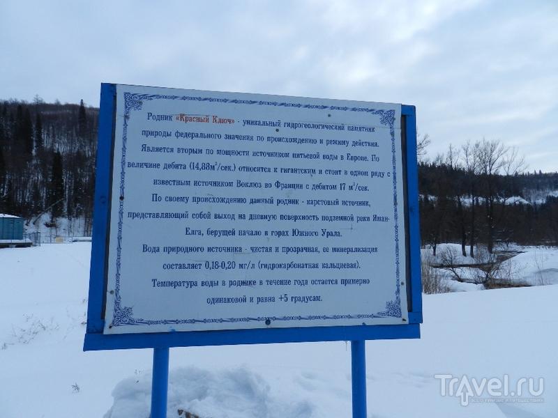 Южный Урал. Родники Красный ключ и Сарва / Фото из России