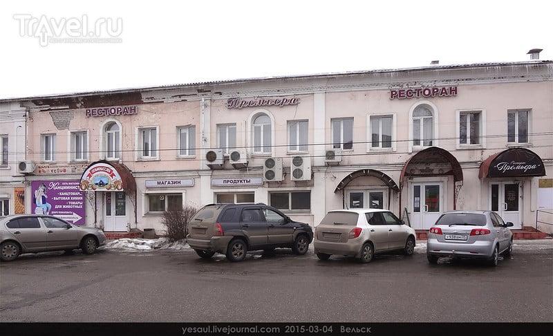 Полдня в Вельске / Россия