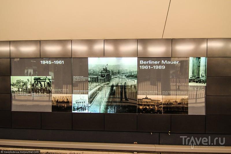 Станция метро Brandenburger Tor / Германия