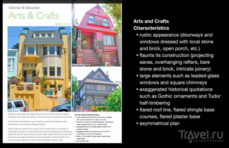 Архитектура Сан-Францискo: небольшие домики / США
