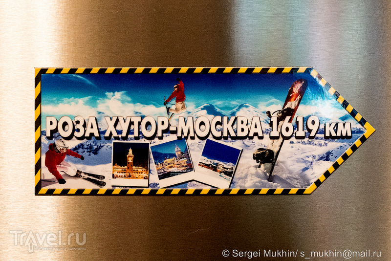 Роза Ху... или Who is Roza? / Фото из России